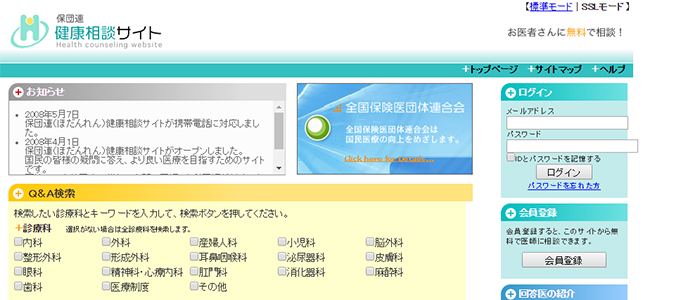 保団連健康相談サイト